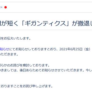 【緊急メンテ】ギガンティクスの件【PSO2:NGS】