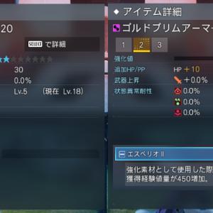 【金銀】☆3ゴルドプリムアーマと☆2シルヴァプリムアーマの性能【PSO2:NGS】
