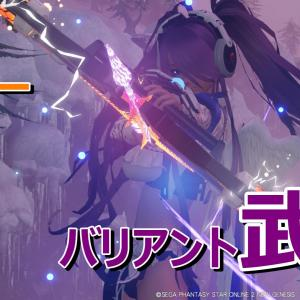 【異色】☆4ヴィアルトボウのカラーバリアント武器を見てみた【PSO2:NGS】