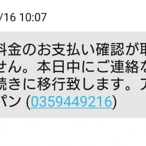 【SMS詐欺】