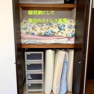 布団を縦に収納したい〜押入れの棚板高さ変更〜