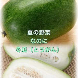 夏バテ防止野菜です