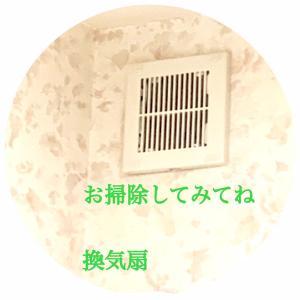 汚れがたまりやすいトイレの換気扇掃除
