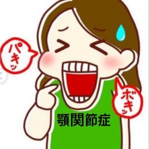 重症な顎関節症