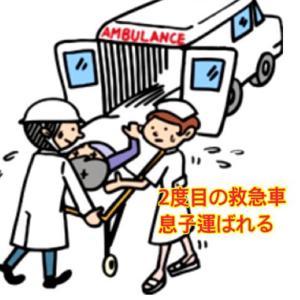 また救急車息子運ばれる2度目