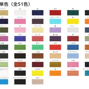 お問い合わせ① かご体験・基礎・フリー講座で使える色 好きな色で 講座に参加できます✨