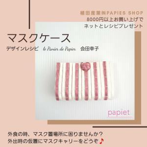 パピエットで作るマスクケース 植田産業(株)でレシピ販売中¥330