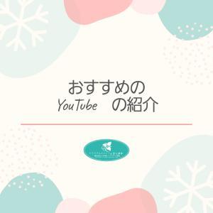 お薦めのYouTube