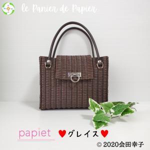 パピエット「グレイス」おしゃれして持ちたい素敵なバッグの完成です!