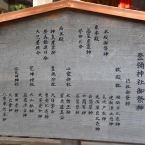300年以上続く粥占いの「登彌神社」
