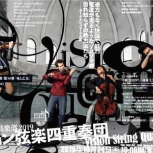 ヴィジョン弦楽四重奏団を京都で