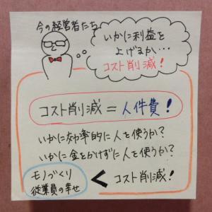 【日本経済・我利我利拝金主義化】バブル崩壊後日本人のお金の意識を変えた人達~イライラ社会の謎④