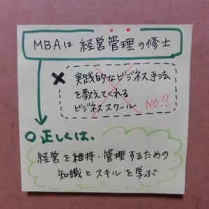 【世界経済~日本経済】90年代のMBA留学流行は何をもたらしたのか?~イライラ日本社会の謎⑥