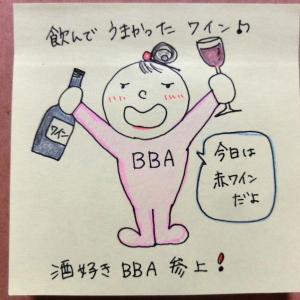 【安うま赤ワイン】金賞ワイン~シエラ サリナス  テンプラニーリョは軽やかに美味い!