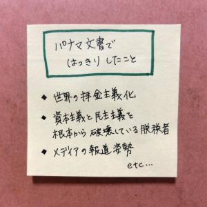 【日本社会イライラ化の謎⑧】パナマ文書ではっきりした我利我利拝金主義世界とその奥にいる人