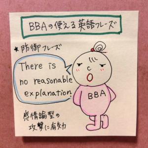 【BBA使える英語フレーズ】感情論的攻撃の防御にどうぞ~「合理的な説明」