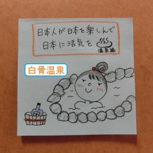 【独女の休日】一人旅におすすめな長野県白骨温泉の温泉旅館・厳選3宿(酒×建築も楽しめる)