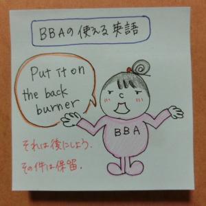 【BBAの使える英語】Put it on the back burner~その件は保留