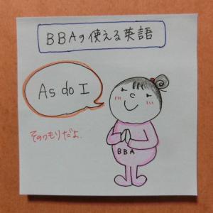 【BBAの使える英語】「As do I」~そのつもりです・そうするつもりですって時のフレーズ
