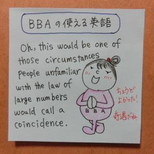 【BBAの使える?英語】シェルドン語録「大数の法則に不慣れな人はこの状況を偶然と呼ぶ」~奇遇だね
