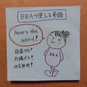 【BBAの使える英語】「Mum's the word!」内緒だよ(他言無用)って時にどうぞ