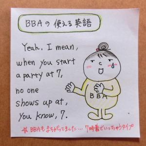 【BBAのドラマ英語】「7時開始パーティーの場合、普通は誰も7時にこないわ」パリピ常識に衝撃!