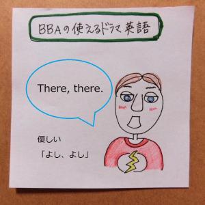 【BBAの使えるドラマ英語】「There,there」よしよし~背中をポンポンしながら使って