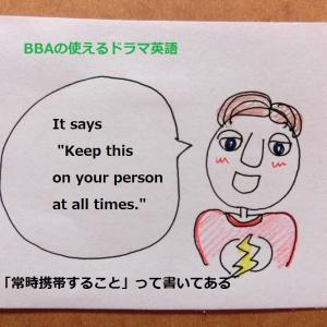 """【BBAの使えるドラマ英語】「常時携帯すること」~""""Keep this on your person at all time"""""""