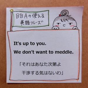 【BBAの使えるドラマ英語】親心英語フレーズ「あなた次第よ、干渉する気はないわ」と言いつつ…