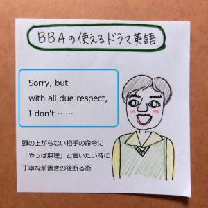 【BBAの使える英語】頭があがらない相手に対して丁寧に「やっぱ無理」と断る時の前置きフレーズ