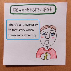 【BBAの使えるドラマ英語】名作ドラマの法則~民族性を超えた普遍性があるストーリー