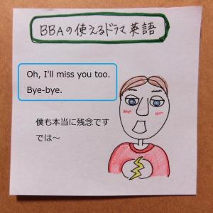 【BBAの使えるドラマ英語】綺麗にサヨナラできたら最後はこの言葉で〆ましょう
