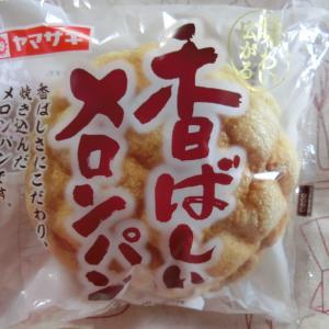 【BBAとヤマザキパン】近所にパン屋がない田舎でもおいしいメロンパンが食べられるのだ!