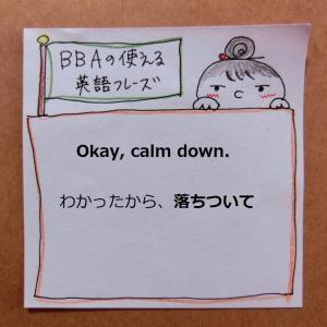 【BBAの使える英語フレーズ】Okay, calm down.~「わかったから、落ち着いて」って時に