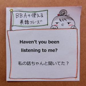 【BBAの使える英語フレーズ】「私の話ちゃんと聞いてた?」って時に