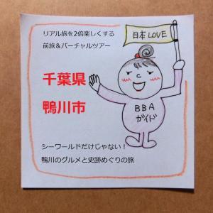 【日本を楽しむ】BBAガイドの「千葉県 鴨川市」グルメと史跡を巡る大人旅
