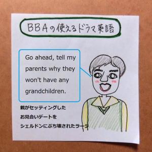 【BBAの使えるドラマ英語】Go ahead! ~怒りを含んだ場合「やれよ!」高圧力フレーズに