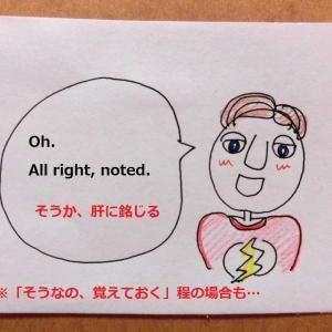 【BBAの使えるドラマ英語】Oh. All right, noted.~「そうか、肝に銘じる」