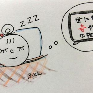【BBA絵日記】BBAが見る怖い夢:内容が「世にも奇妙な物語」風だった日