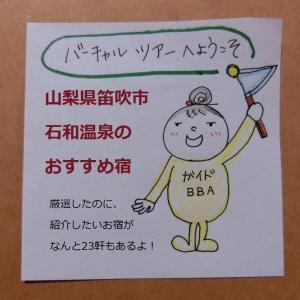 【BBAガイドの山梨県 笛吹市】石和温泉おすすめ宿㉒ホテル花京