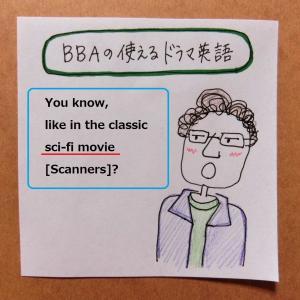 【BBAの使えるドラマ英語】今日からは「sci-fi movie」を使っていこう!