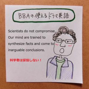 【BBAの使えるドラマ英語】Scientists do not compromise. 科学者は妥協しない