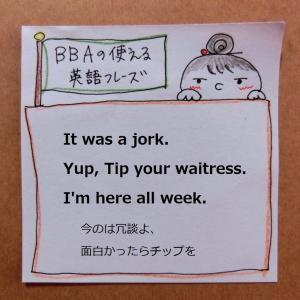 【BBAの使えるドラマ英語】英語でジョーク~相手がキョトンとしてたら2発目を!