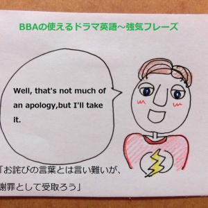 【BBAの使えるドラマ英語】強気の英語フレーズ~非を認めた相手に対し「謝罪として受取ろう」