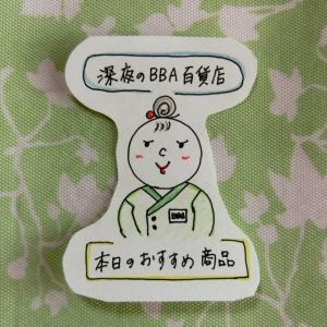 【深夜のBBA百貨店】乗れるラジコン~②ランボルギーニ アヴェンタドール(シザードア)