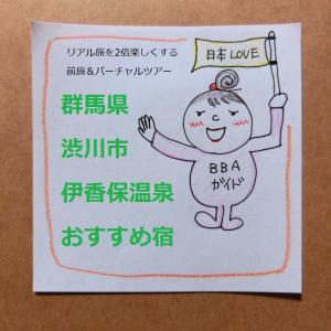 【日本を楽しむBBAガイド】伊香保温泉おすすめ宿②ホテル天坊(多彩な温泉風呂が楽しめる)