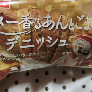 【山崎パン好きBBA】ヤマザキのおしゃれパン☆バター香るあんとごまのデニッシュ