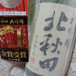 【日本酒飲もう】晩酌:北鹿の「大吟醸 北秋田」~どしっとした旨さで濃い味料理にも負けない酒