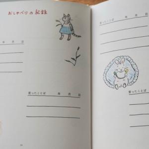 赤ちゃん日記