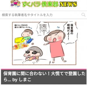 【すくパラ】掲載されました!